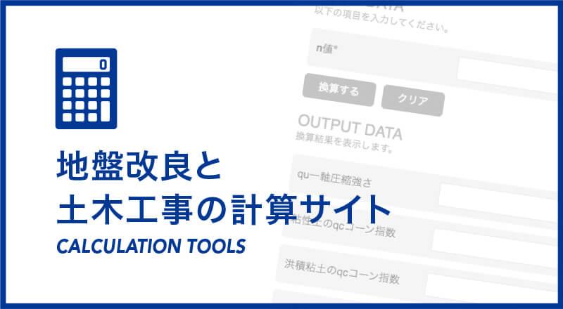 セリタ建設計算サイト