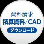 資料請求CADデータダウンロード