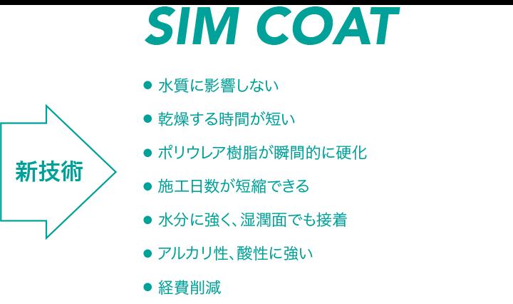 SIM COATの特徴