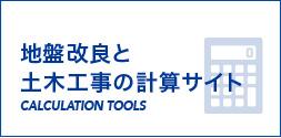地盤改良と土木工事の計算サイト