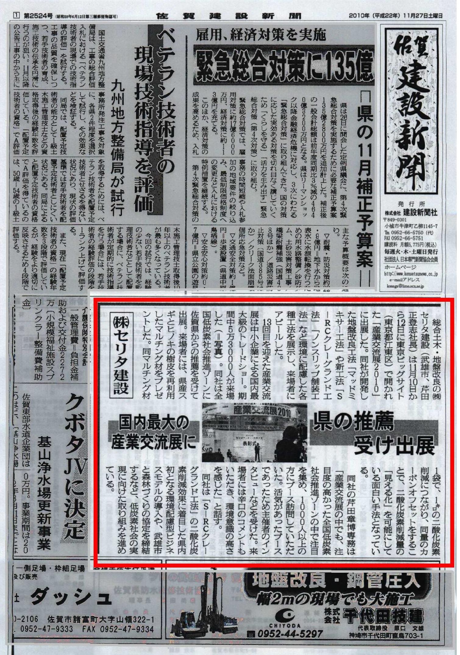 佐賀県の推薦を受け出展 『佐賀建設新聞 掲載』