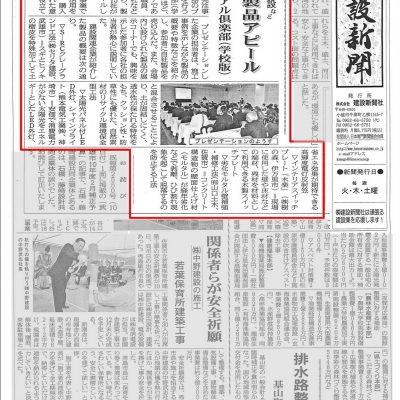 佐賀建設新聞 掲載 トライアル倶楽部(学校版)
