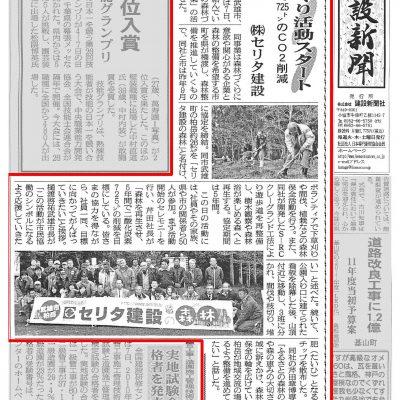 佐賀建設新聞 掲載 セリタ建設の森林