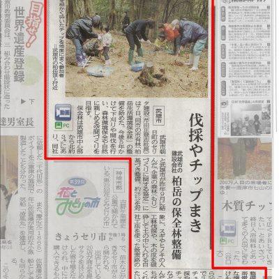 佐賀新聞 掲載 セリタ建設の森林