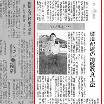 讀賣新聞 掲載 環境配慮の地盤改良工法