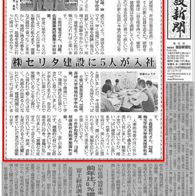 佐賀建設新聞 掲載 セリタ建設に5人が入社