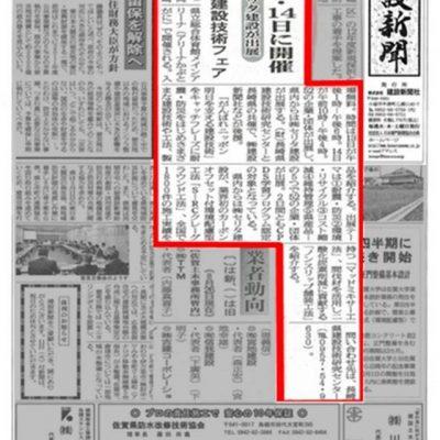 ながさき建設技術フェア2011 開催!