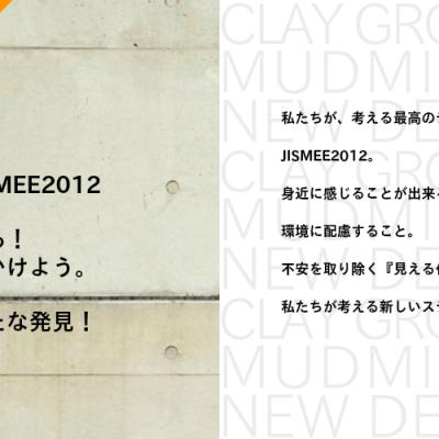 [地盤改良] 東京ビックサイト! 展示会出展 10月10~12日