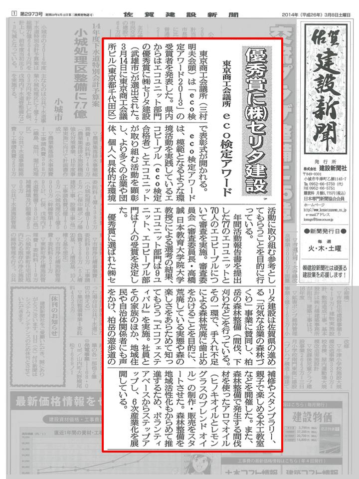 [森林づくり]優秀賞に㈱セリタ建設 佐賀建設新聞掲載
