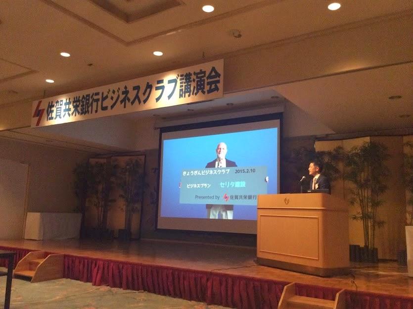 佐賀共栄銀行ビジネスクラブ講演会