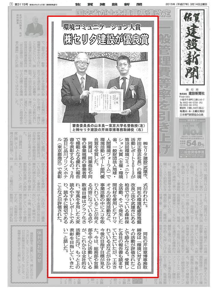 【掲載】環境コミュニケーション大賞 -佐賀建設新聞-