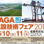 「SAGA建設技術フェア2015」へ出展します!