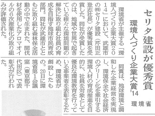 【掲載】環境 人づくり企業大賞2014 -九建日報-