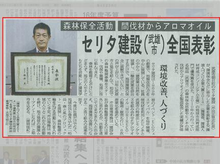 [新聞掲載]佐賀新聞・佐賀建設新聞に掲載いただきました。