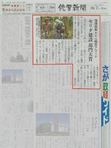 佐賀新聞掲載画像