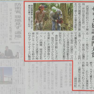 「新聞掲載」 佐賀新聞に掲載していただきました