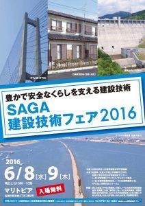 SAGA建設技術フェア2016チラシ表