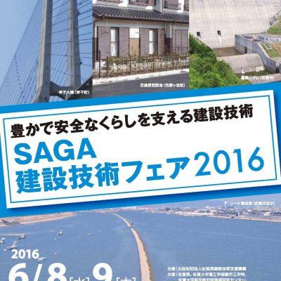 「SAGA建設技術フェア2016」