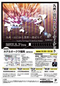 九州・山口ベンチャーマーケットチラシ表