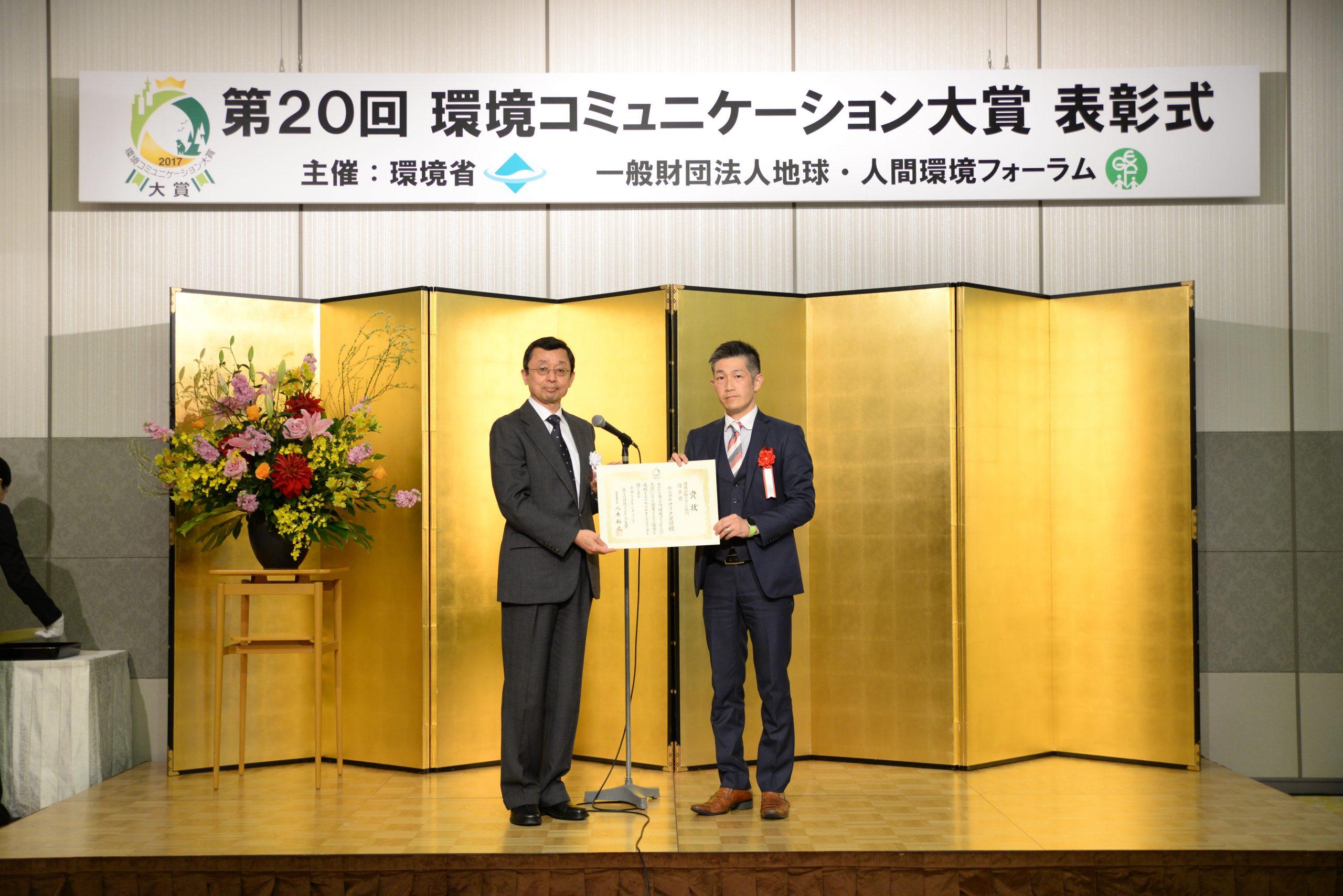 第20回環境コミュニケーション大賞『優良賞』受賞