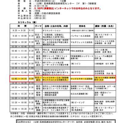「新技術・新工法講習会」in 長崎