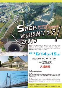 SAGA建設技術フェア2017チラシ表