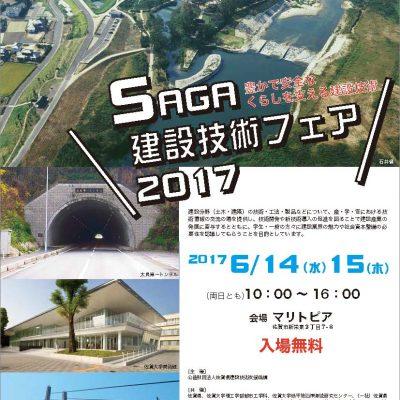 「SAGA建設技術フェア2017」