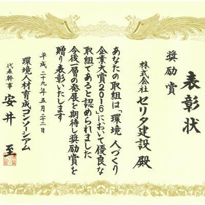 環境 人づくり企業大賞2016『奨励賞』受賞