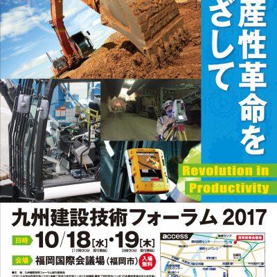 「先進建設技術フェアin熊本」 御来場ありがとうございました