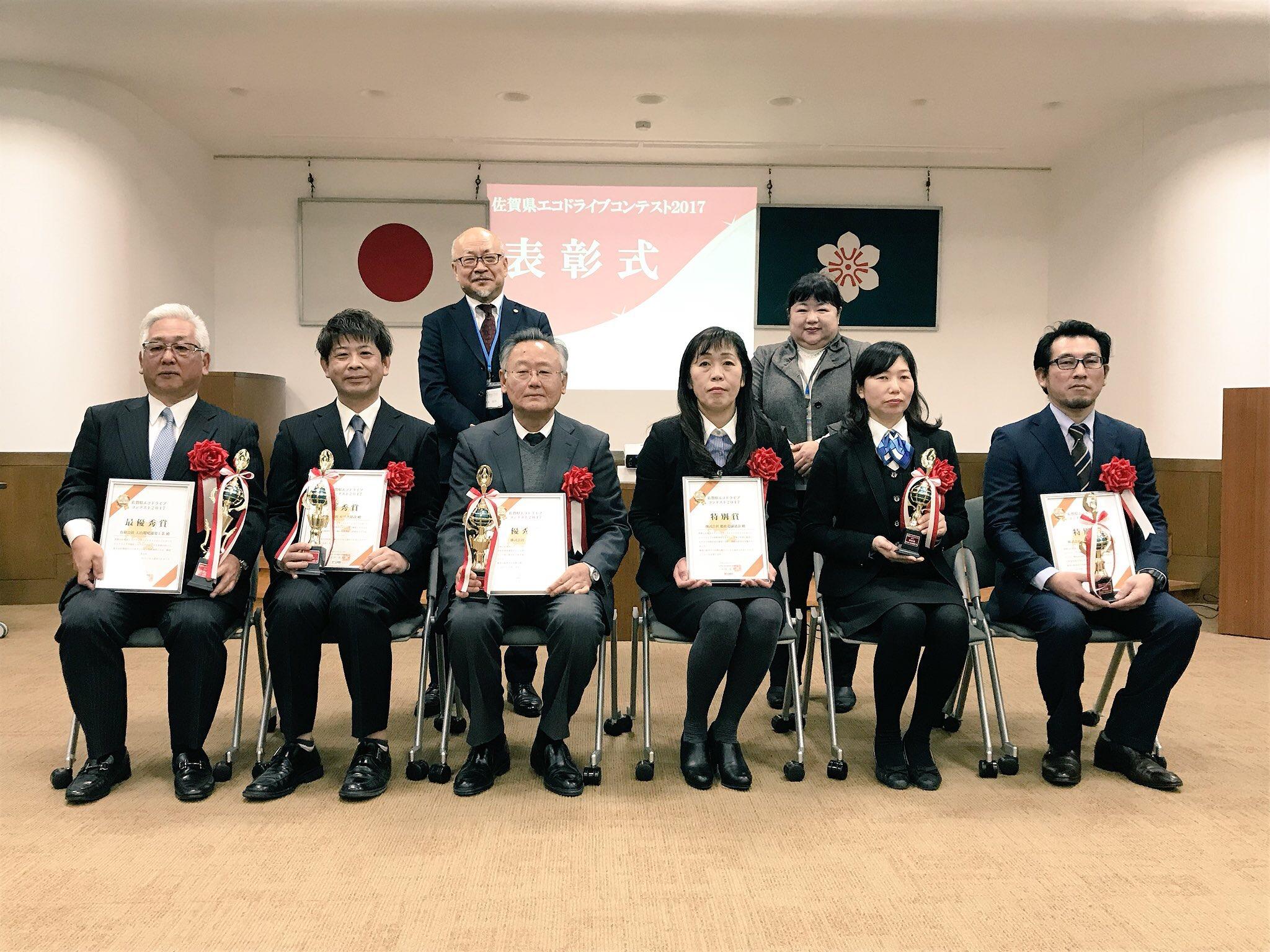 佐賀県エコドライブコンテスト2017『優秀賞』受賞