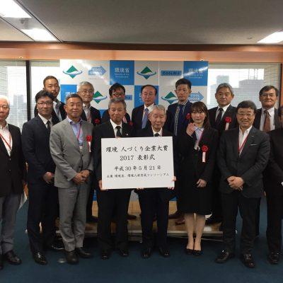 環境 人づくり企業大賞2017 表彰式