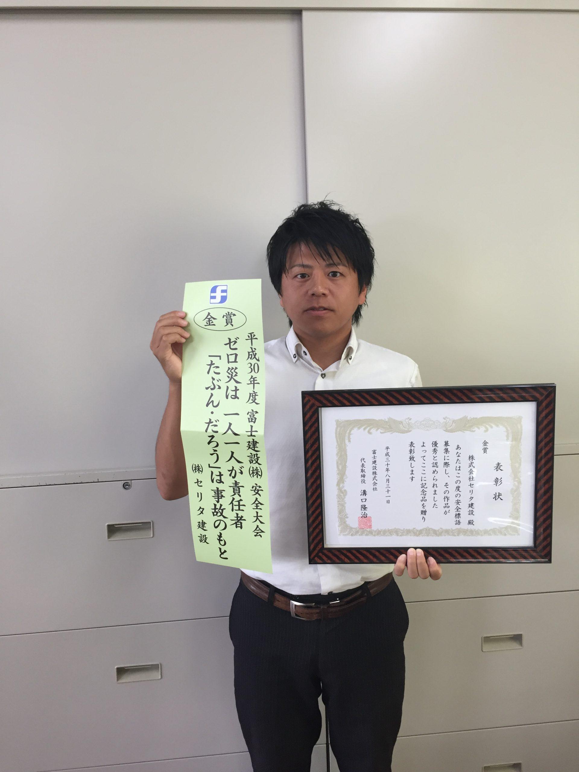 富士建設株式会社 安全標語受賞