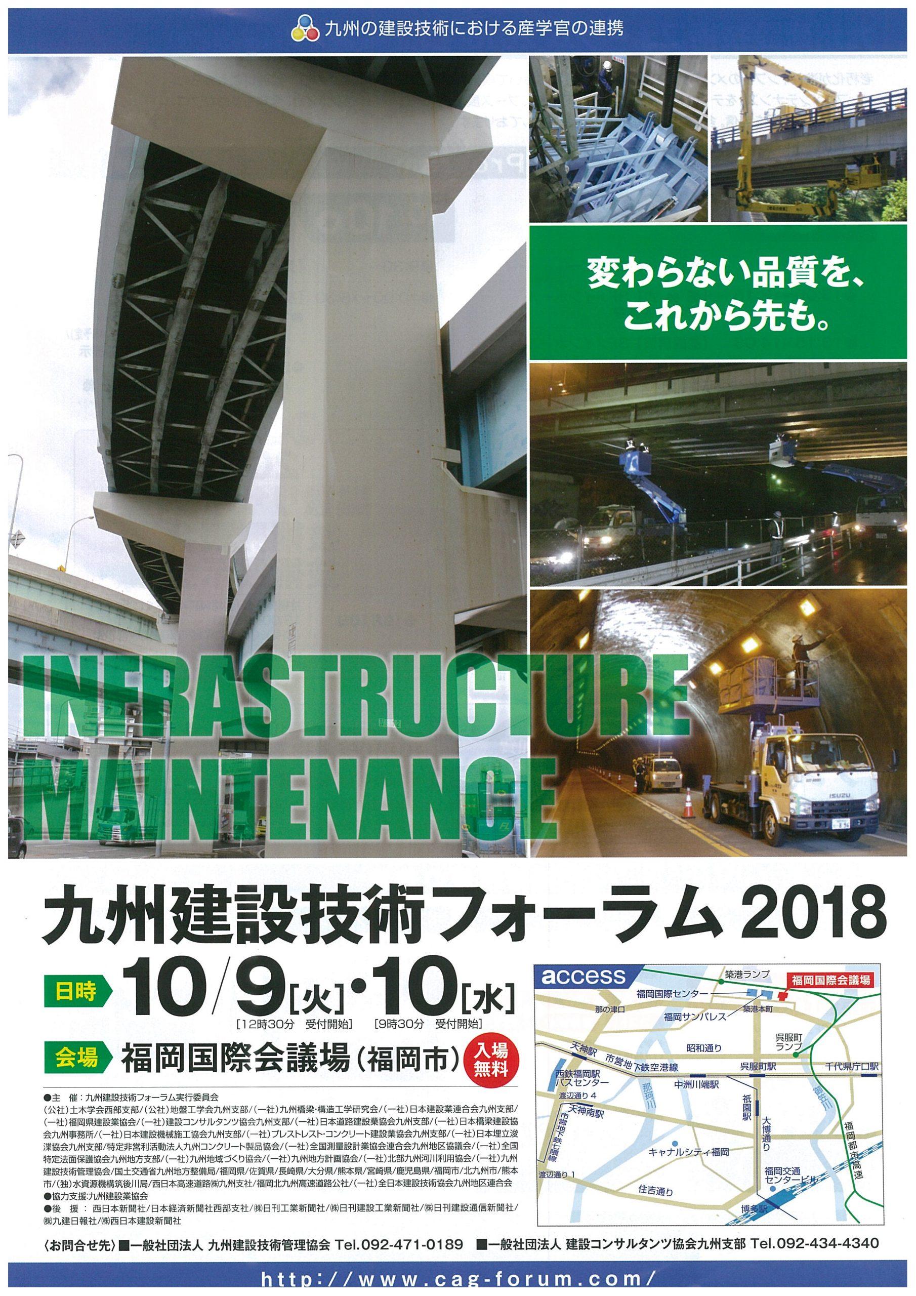 「九州建設技術フォーラム2018」