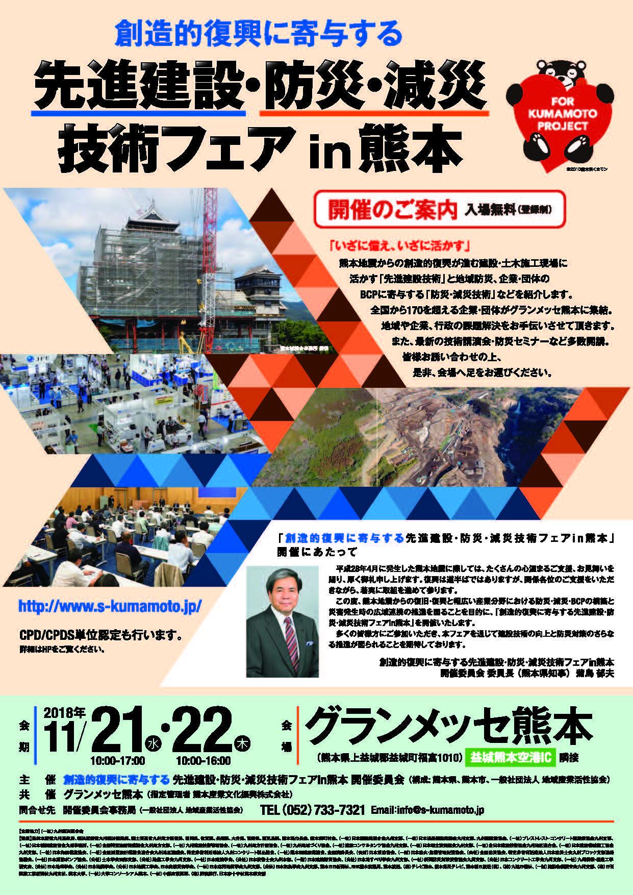 「先進建設・防災・減災技術フェアin熊本」