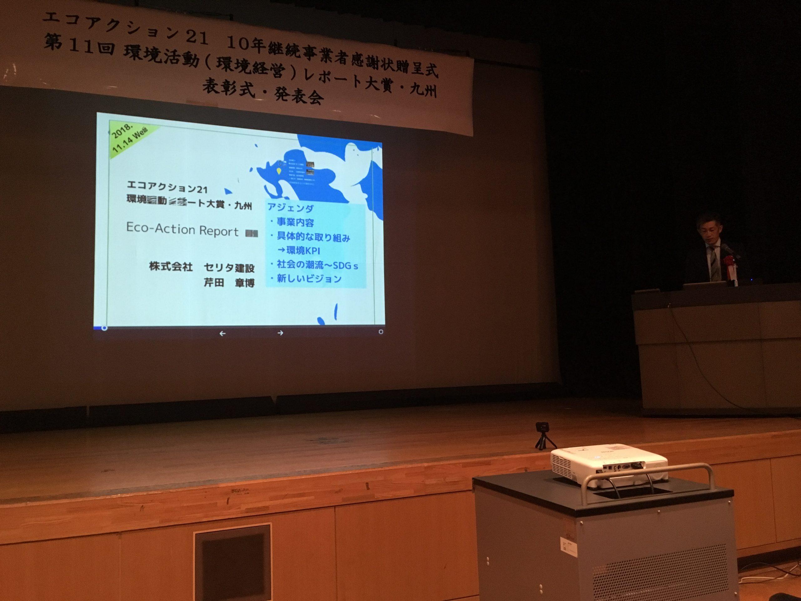 第11回環境活動(環境経営)レポート大賞・九州 表彰式
