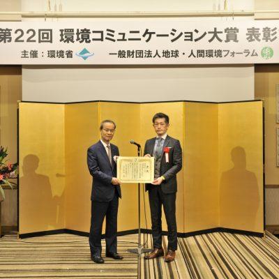 第22回環境コミュニケーション大賞『優秀賞』受賞