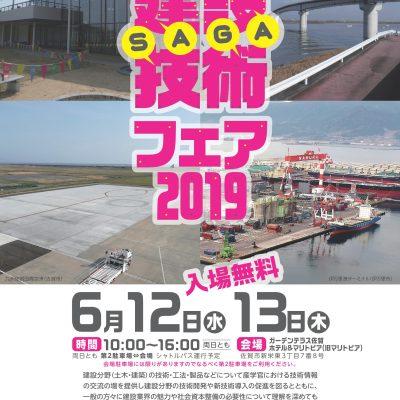 「SAGA建設技術フェア2019」