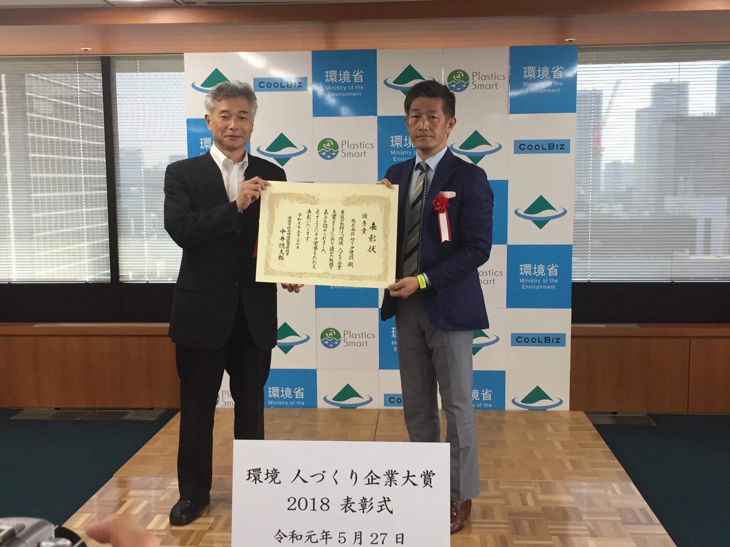 環境 人づくり企業大賞2018 表彰式