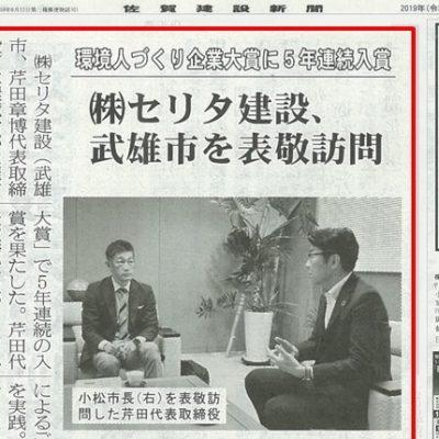 新聞掲載 武雄市役所 表敬訪問