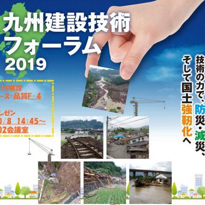 「九州建設技術フォーラム2019」
