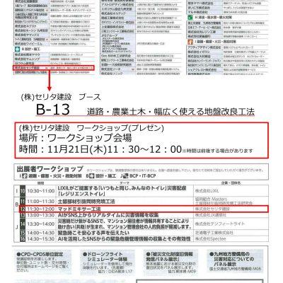 「創造的復興に寄与する 先進建設・防災・減災技術フェアin熊本2019」