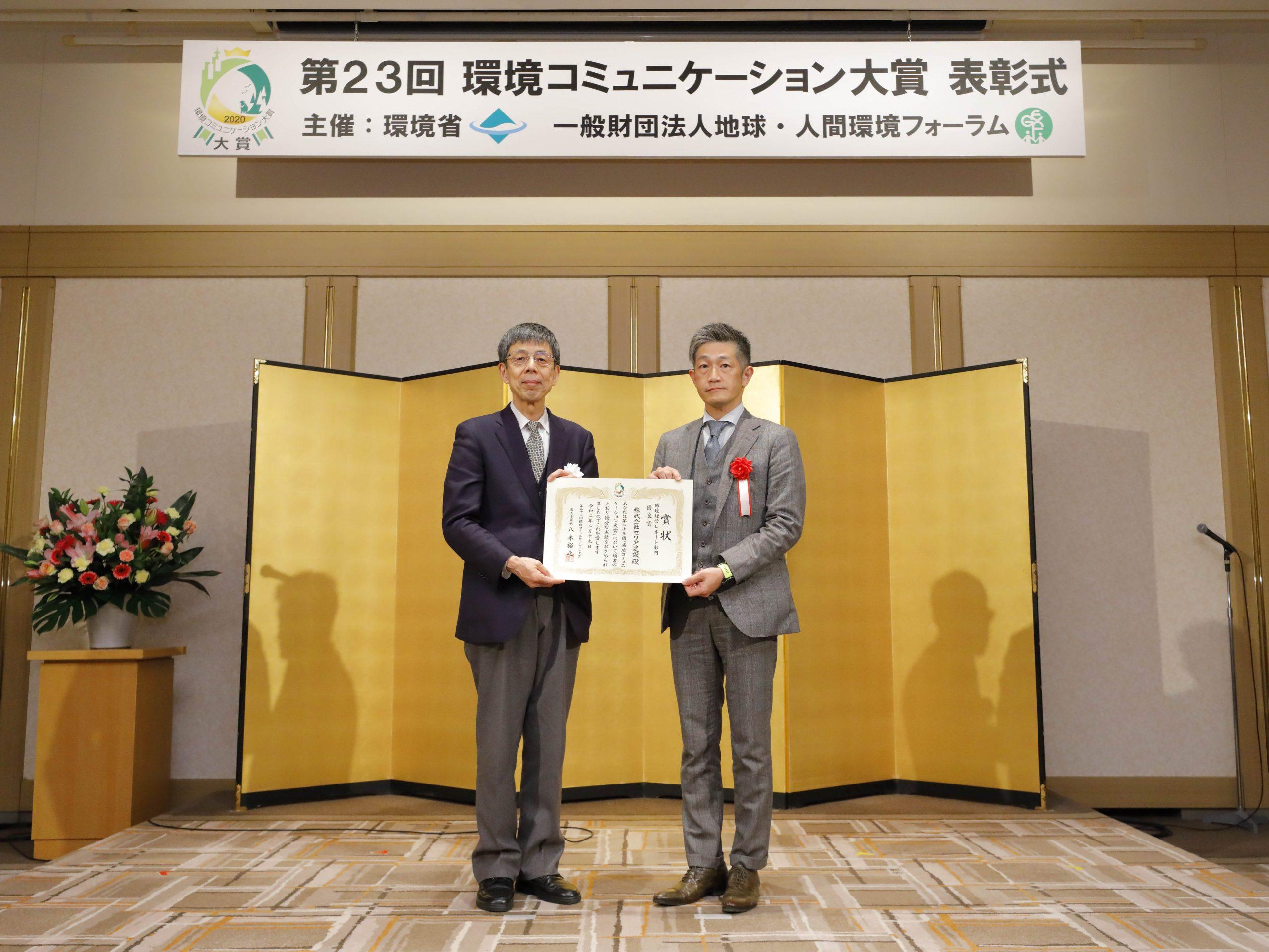 第23回環境コミュニケーション大賞『優良賞』入賞