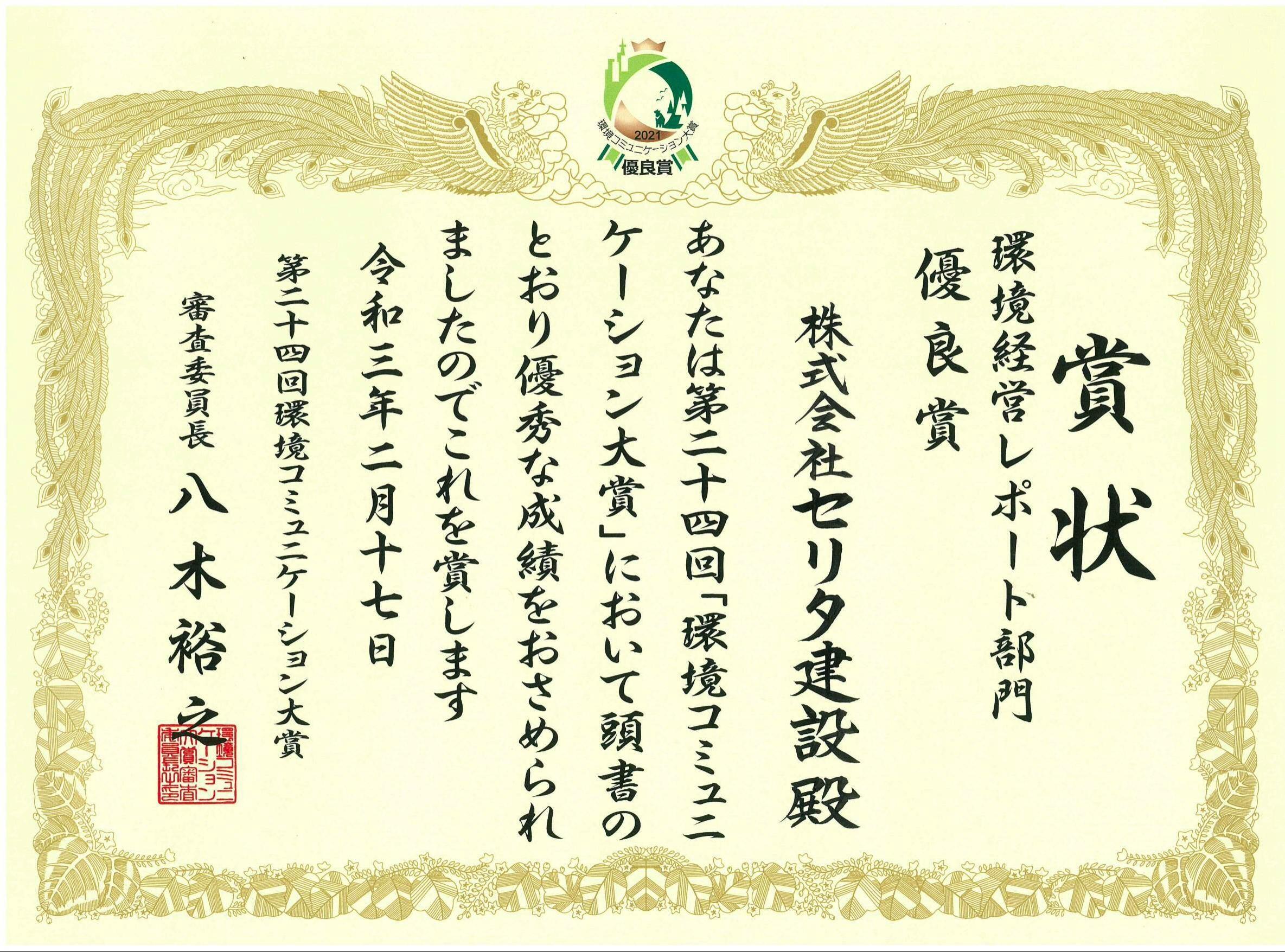 第24回環境コミュニケーション大賞『優良賞』入賞