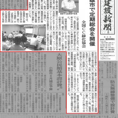 [佐賀建設新聞掲載] 武雄市で定期総会を開催 全国CC緑化協会