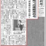 [地盤改良] 新技術開発への理解深める 佐賀建設新聞掲載