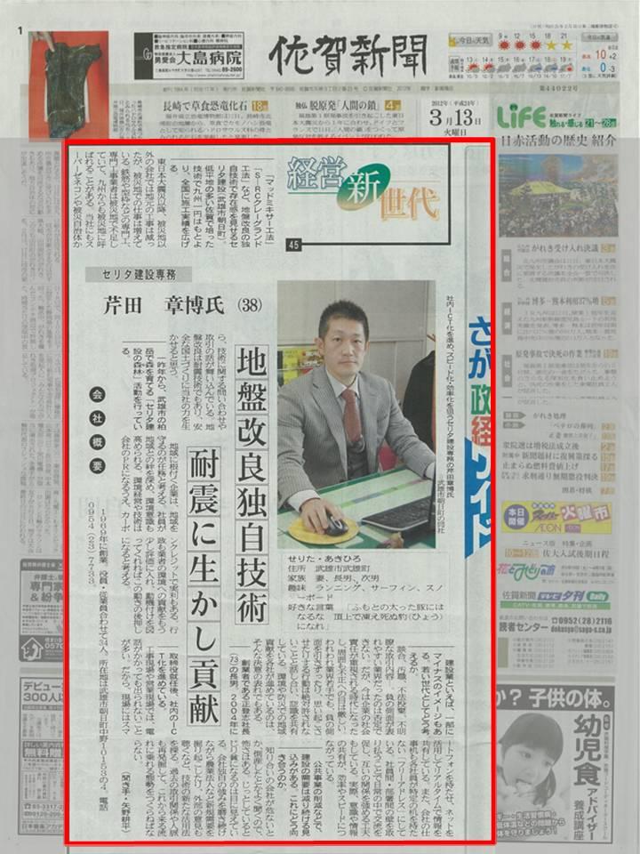 佐賀新聞 地盤改良独自技術耐震に生かし貢献!