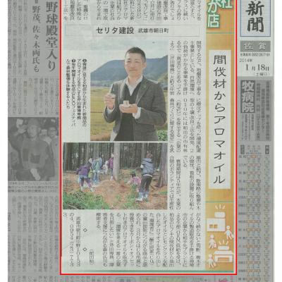 2014.1.18(西)間伐材