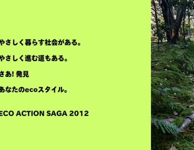 [環境配慮型工法] 佐賀県立森林公園!展示会出展 10月26日~28日