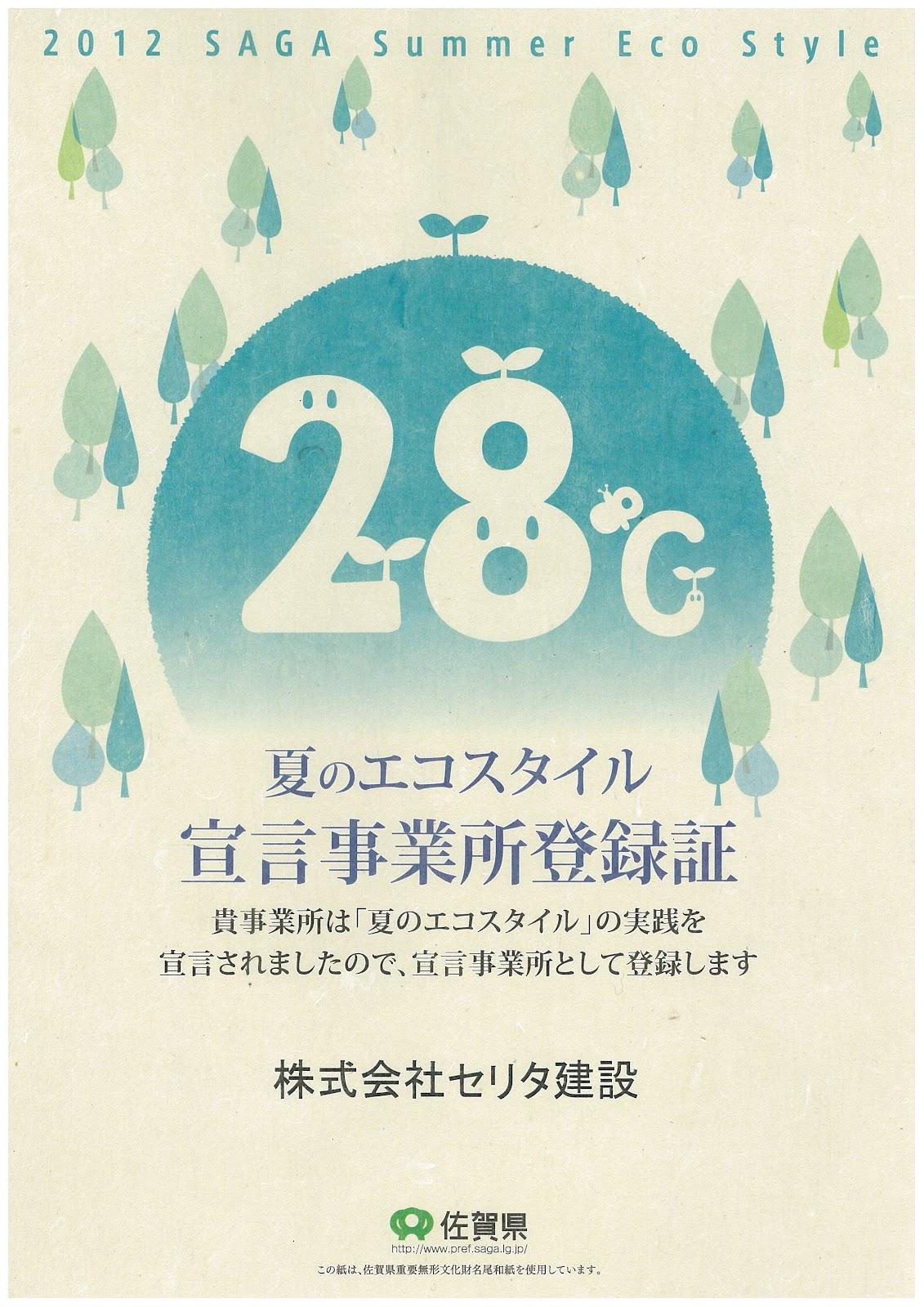 [CSR活動] 夏のエコスタイル宣言事業所