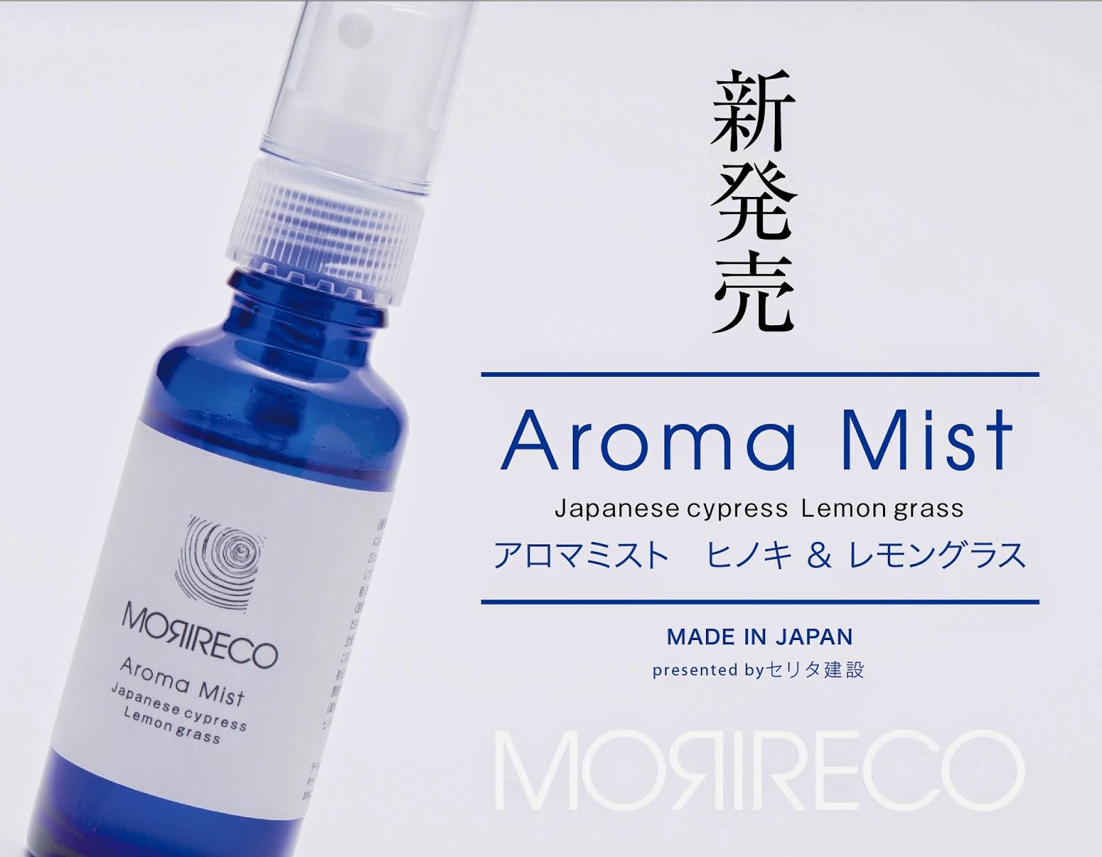 [MORIRECO] 新商品「アロマミスト」発売!